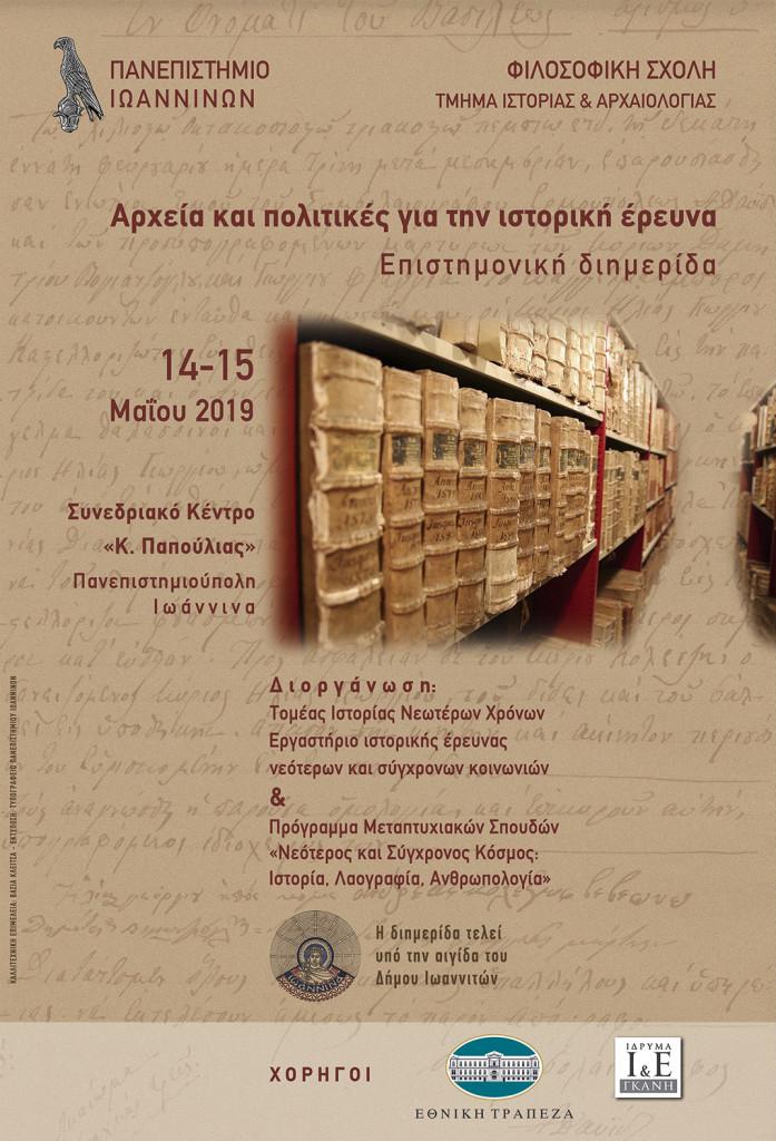 Poster_Arheia kai politikes gia tin istoriki erevna_Panepistimio Ioanninon (2)