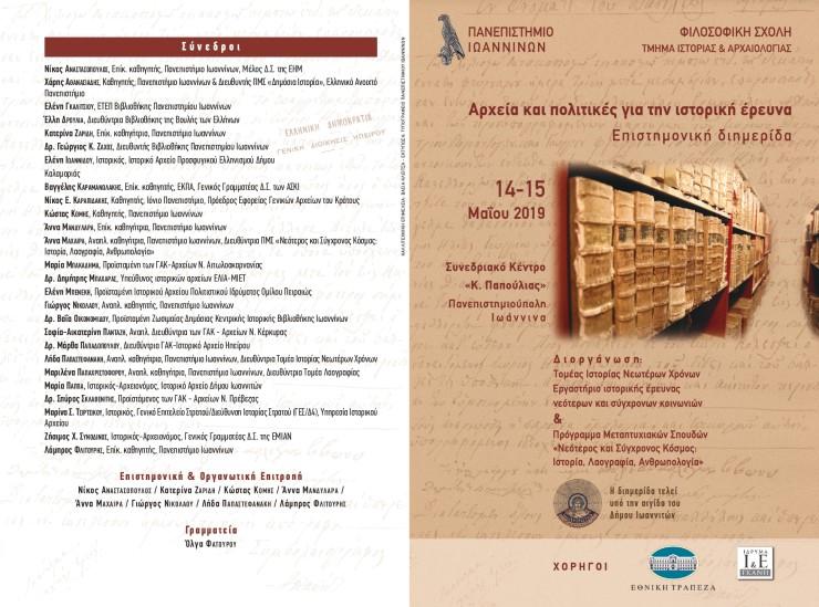 Programma Arheia kai politikes gia tin istoriki erevna_Panepistimio Ioanninon_page-0001